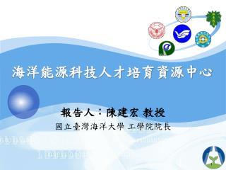 海洋能源科技人才培育資源中心