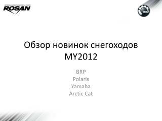 Обзор новинок снегоходов MY2012