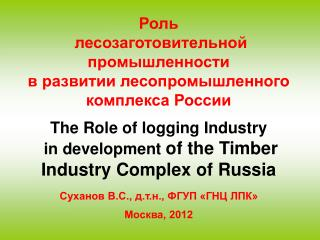 Роль  лесозаготовительной промышленности в развитии лесопромышленного  комплекса России