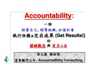 Accountability:                                , ,    Get Results                  . Accountability C