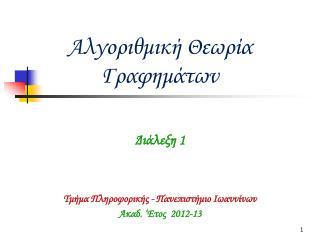 Αλγοριθμική Θεωρία Γραφημάτων