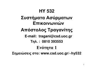 HY 532  Sst ata s at  p pst aat  E-mail:  traganicsd.uoc.gr  . :  0810 393553 tta 1 S ese st: csd.uoc.gr