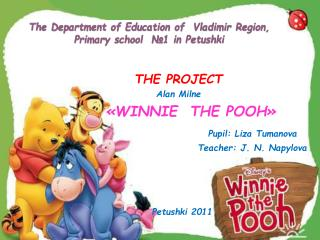 The Department of Education of  Vladimir Region, Primary school   № 1 in  Petushki