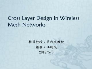 Cross Layer Design in Wireless Mesh Networks