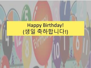 Happy Birthday! ( 생일 축하합니다! )