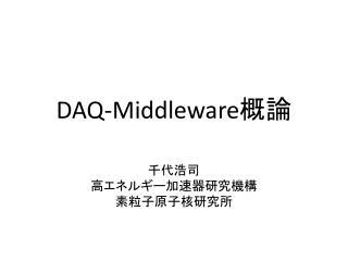 DAQ-Middleware 概論
