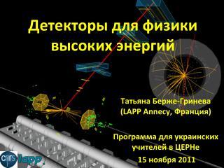 Детекторы для физики высоких энергий