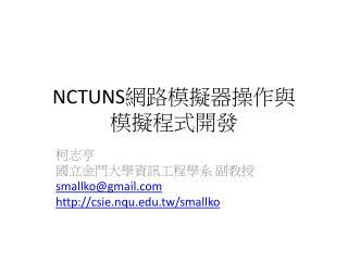 NCTUNS 網路模擬器操作 與 模擬 程式開發