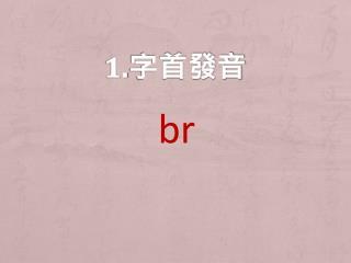 1. 字首發音