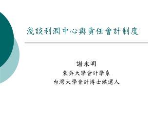 Decentralization,,,,,,decentralized units, ,  ,,effective and efficient,;,, ,,