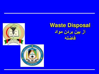 Waste Disposal از بین بردن مواد فاضله