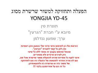 הפעלה ותחזוקה למשור שרשרת מסוג  YONGJIA YD-45