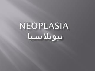 Neoplasia نیوپلاسیا