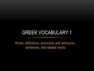Greek Vocabulary 1