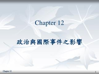 Chapter 12 ??????????