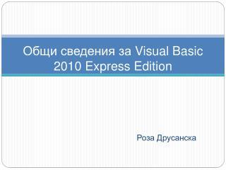 Общи сведения за  Visual Basic  2010  Express Edition