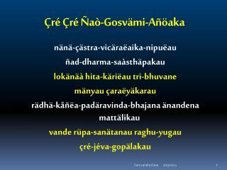 Çré Çré Ñaò-Gosvämi-Añöaka