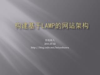构建基于 LAMP 的网站 架构
