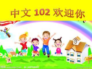 中文  102  欢迎你