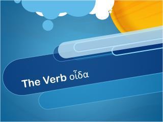 The Verb  οἶδα