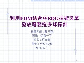 利用 EDM 結合 WEDG 技術與單發放電製造多球探針