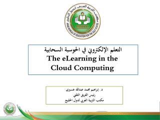 التعلم  الإلكتروني  في الحوسبة السحابية The  eLearning in the  Cloud  C omputing