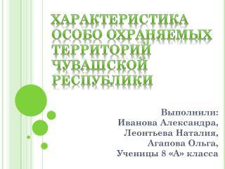 Характеристика особо охраняемых территорий Чувашской Республики