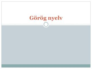 Görög nyelv