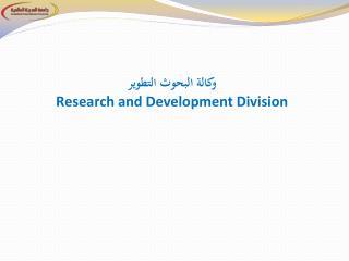 وكالة البحوث التطوير Research and Development Division