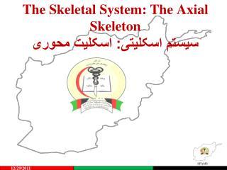The Skeletal System: The Axial Skeleton سيستم اسکليتى: اسکليت محورى