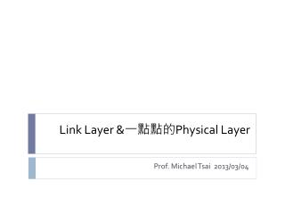 Link Layer & 一點點的 Physical Layer