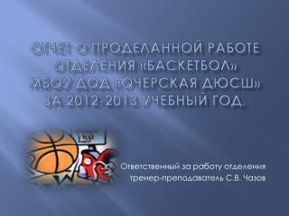 Ответственный за работу отделения  тренер-преподаватель С.В. Чазов