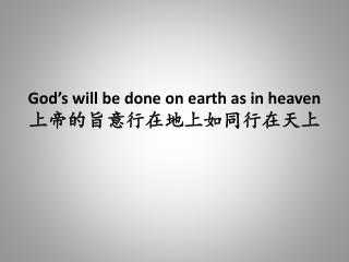 God's will be done on earth as in heaven 上帝的旨意行在地上如同行在天上
