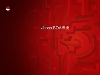 Jboss  SOA 纵览