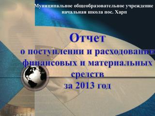 Отчет о поступлении и расходовании  финансовых и материальных средств  за 2013 год