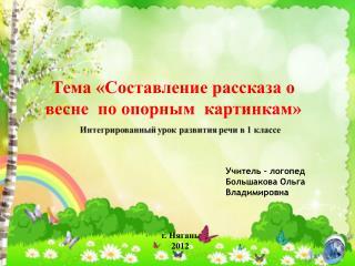 Тема «Составление рассказа о весне  по опорным картинкам»