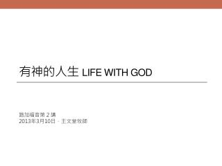 ?????  life with god