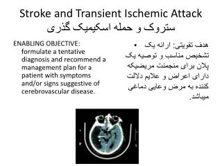 Stroke and Transient Ischemic Attack ستروک و حمله اسکیمیک گذری