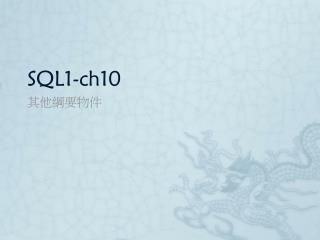 SQL1-ch10