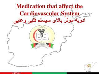 Medication that affect the Cardiovascular System  ادویه موثر بالای سیستم قلبی وعایی
