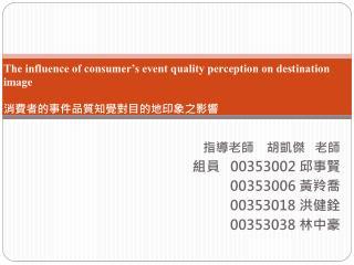The influence of consumer's event quality perception on destination image   消費者的事件品質知覺對目的地印象之影響