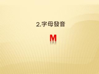 2. 字母發音