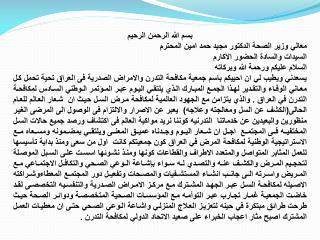 بسم الله الرحمن الرحيم  معالي وزير الصحة الدكتور مجيد حمد امين المحترم