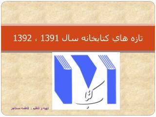 تازه هاي كتابخانه سال 1391 ، 1392