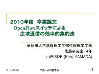 2010年度 卒業論文  OpenFlow スイッチによる  広域通信の効率的集約法