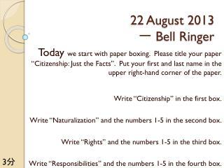 22 August 2013 一  Bell Ringer