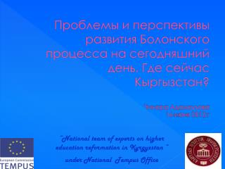 """ National team of experts on higher education reformation in Kyrgyzstan  """
