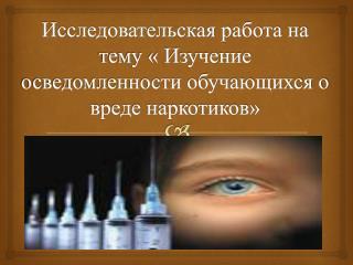Исследовательская работа на тему « Изучение осведомленности обучающихся о вреде наркотиков»