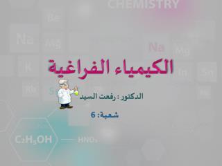 الكيمياء الفراغية