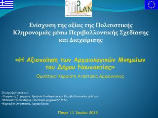 Σύμπραξη γραφείων:  Πυργάκης Δημήτριος, Γραφείο Γεωλογικών και Περιβαλλοντικών μελετών